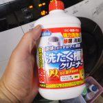 洗濯機も汚れるんですね
