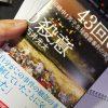 読書の秋 私だってたまには重たい本も読むのですよ 石井光太「43回の殺意 川崎中1男子生徒殺害事件の深層」