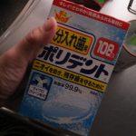 入れ歯洗浄剤のあたらしい使い方