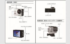 アクションカメラ取説