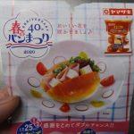 盛り上がれ ヤマザキ 春のパン祭り