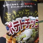 カルビー 富山ブラックラーメン ポテトチップス