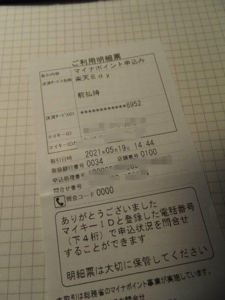 DSCF7910 モザイク