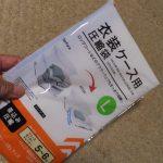 百円ショップの衣料圧縮袋 使ってみた